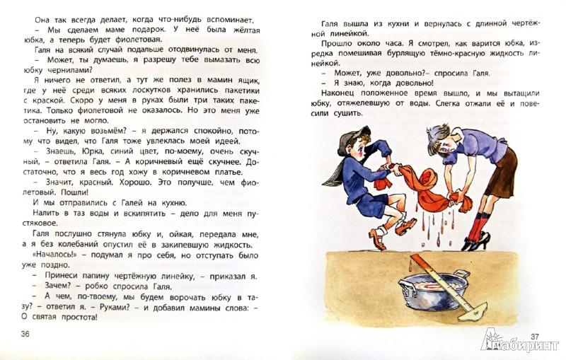 Иллюстрация 1 из 28 для Помощнички - Пантелеев, Железников, Сотник, Коршунов | Лабиринт - книги. Источник: Лабиринт