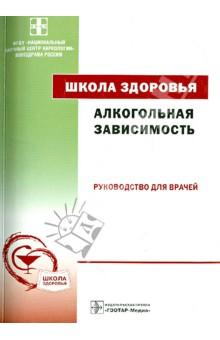 Алкогольная зависимость. Школа здоровья. Руководство для врачей (+CD)