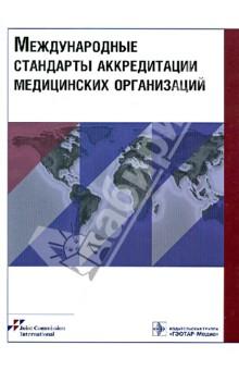 Международные стандарты аккредитации медицинских организаций