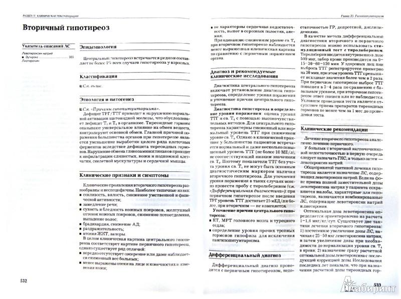 Иллюстрация 1 из 16 для Рациональная фармакотерапия заболеваний эндокринной системы и нарушений обмена веществ - Дедов, Мельниченко   Лабиринт - книги. Источник: Лабиринт