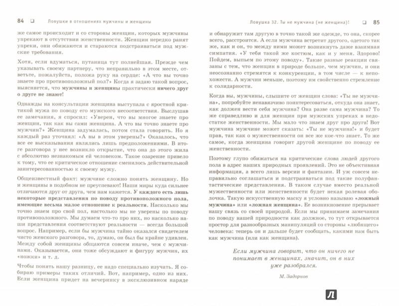 Иллюстрация 1 из 16 для 100 ловушек в личной жизни. Как их распознать и обойти - Сергей Петрушин   Лабиринт - книги. Источник: Лабиринт