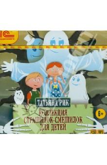 Коллекция страшилок-смешилок для детей (CDmp3) 1С