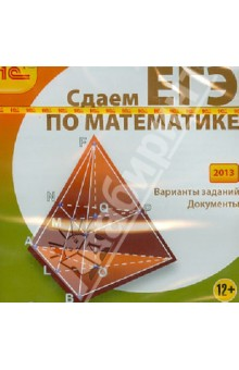 Сдаем ЕГЭ по математике (2013) (CDpc)