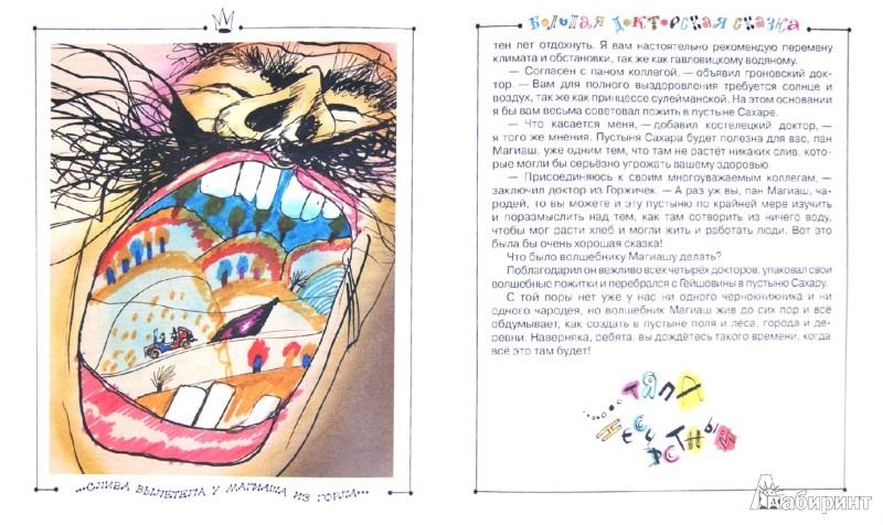 Иллюстрация 1 из 28 для Большая кошачья сказка - Карел Чапек | Лабиринт - книги. Источник: Лабиринт