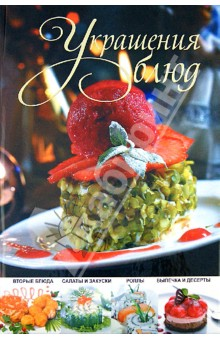 Украшения блюдСервировка и украшение стола<br>На страницах данной книги вы найдете пошаговые инструкции по украшению салатов, закусок, роллов, супов, вторых блюд, выпечки и десертов. Оригинальные композиции из овощей, фруктов и ягод, украшения из яиц, грибов, сливочного масла, сыра - все это вы можете использовать для оформления повседневных и праздничных кушаний.<br>
