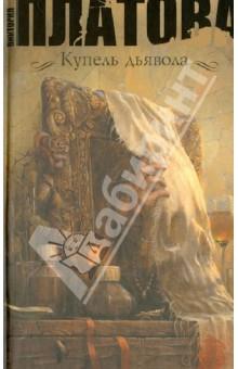 Купель дьяволаКриминальный отечественный детектив<br>Кате Соловьевой, владелице крошечной арт-галереи, и в самых радужных снах не могло присниться, что в ее руках окажется одно из самых ярких полотен одного из самых мистических художников Фландрии. А на тот факт, что все обладатели картины рано или поздно погибали при загадочных обстоятельствах, можно закрыть глаза. Но… только до тех пор, пока смерть не коснулась близких Кате людей. А они уходят из жизни один за другим. И всё указывает на то, что убийцей является… сама картина. Катя почти убеждена в этом в начале своего собственного расследования. Оно приведет ее на родину художника, в Нидерланды, но разгадка окажется гораздо ближе. И невероятнее. И заставит Катю совершенно по-другому взглянуть на свою собственную жизнь.<br>