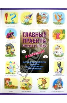 Главные правила русского языка в картинках. Иллюстрированное пособие для маленьких отличников