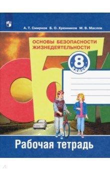Основы безопасности жизнедеятельности. Рабочая тетрадь. 8 класс