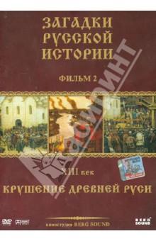 ЗРИ Диск-2. XIII век: Крушение Древней Руси (DVD) Берг Саунд