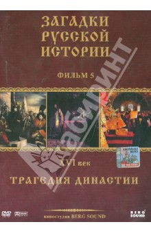 DVD Загадки Русской Истории. Диск-5. XVI век: Трагедия династии Берг Саунд