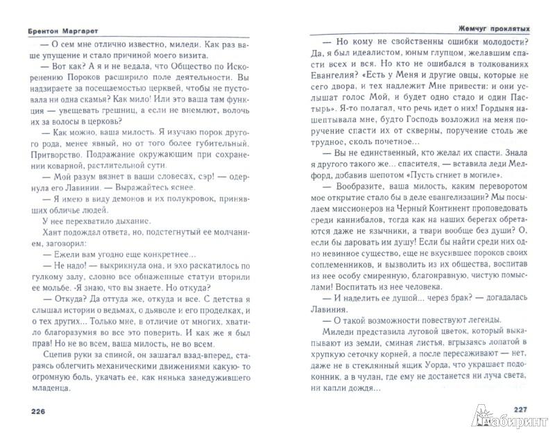 Иллюстрация 1 из 7 для Жемчуг проклятых - Маргарет Брентон | Лабиринт - книги. Источник: Лабиринт
