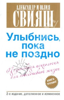 Обложка книги Улыбнись, пока не поздно! Позитивная психология для повседневной жизни