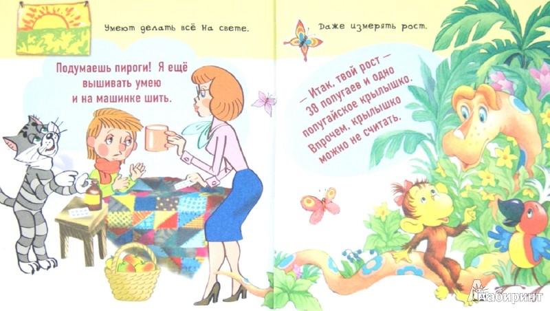 Иллюстрация 1 из 10 для Крылатые слова и словечки из мультиков   Лабиринт - книги. Источник: Лабиринт