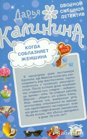 Иллюстрация 1 из 8 для Миллион под брачным ложем. Когда соблазняет женщина - Дарья Калинина | Лабиринт - книги. Источник: Лабиринт