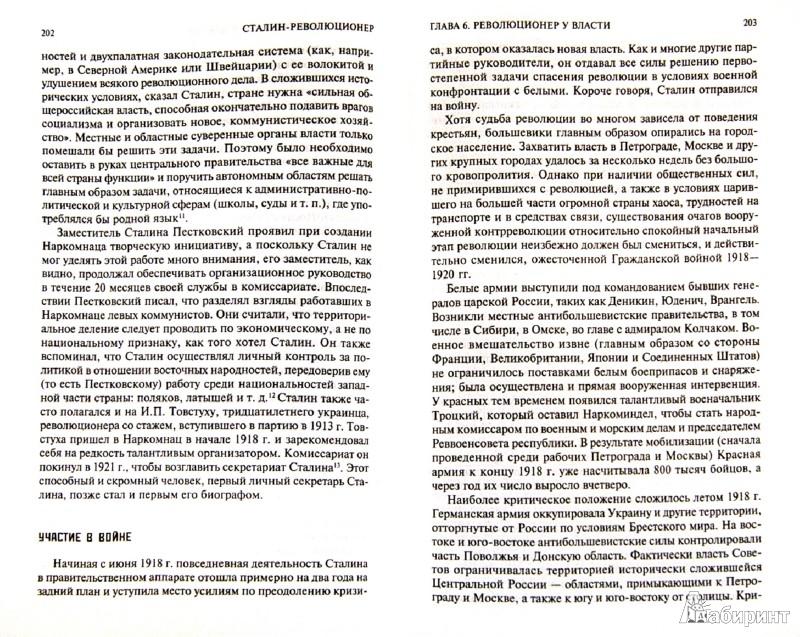 Иллюстрация 1 из 7 для Сталин-революционер. Путь к власти. 1879-1928 - Роберт Такер | Лабиринт - книги. Источник: Лабиринт