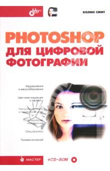 Photoshop для цифровой фотографии (+CD)