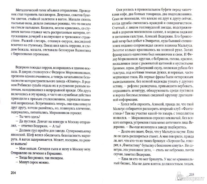 Иллюстрация 1 из 17 для Истребитель - Александр Проханов | Лабиринт - книги. Источник: Лабиринт