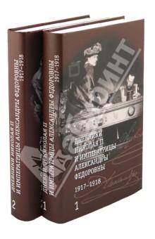 Дневники Николая II и императрицы Александры Федоровны.1917-1918. В 2-х томах обложка книги