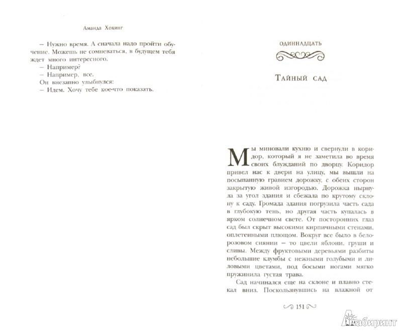 Иллюстрация 1 из 9 для Подкидыш - Аманда Хокинг | Лабиринт - книги. Источник: Лабиринт