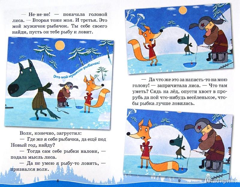 Иллюстрация 1 из 12 для Машины сказки: Волк и лиса - Червяцов, Жук | Лабиринт - книги. Источник: Лабиринт