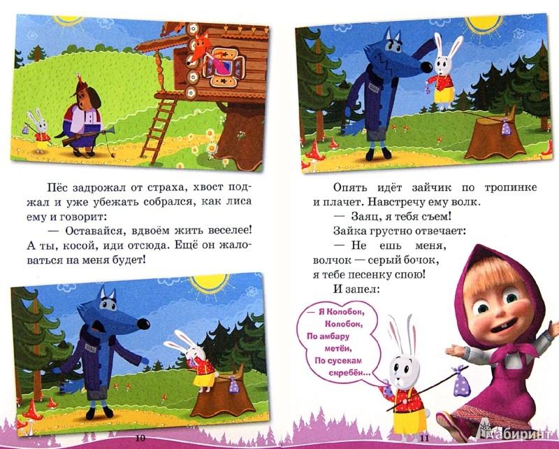 Иллюстрация 1 из 16 для Машины сказки: Лиса и Заяц - Денис Червяцов | Лабиринт - книги. Источник: Лабиринт