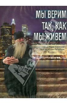 Мы верим так, как мы живем (DVD)Религия<br>На данном диске представлены три встречи монахов из Нью-Йорка: в Центре свт. Иоанна Златоуста в Москве, в Александро-Невской лавре и на миссионерском съезде в Санкт-Петербурге. Вот уже 15 лет на Нижнем Манхэттене действует настоящий православный монастырь, в котором живут и несут послушание более десяти насельников из разных частей света. В 2001 году основатель обители игумен Иоаким (Парр) перешел из юрисдикции РПЦЗ под омофор Патриарха Московского и всея Руси. Мы верим так, как мы живем, - говорит о.Иоаким. Он говорит к сердцу человека, отвечает на многие вопросы текущего времени, а также предлагает практическое руководство к действию для переполучения Православной страны.<br>Время просмотра — 160 минут.<br>Язык русский<br>Изображение: 4:3<br>Звук 2.0 Стерео<br>