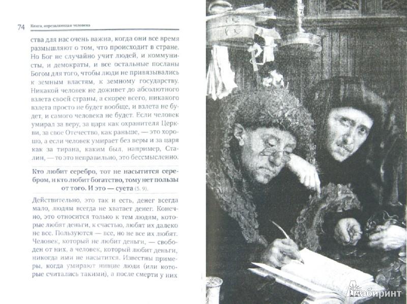 Иллюстрация 1 из 13 для Книга, отрезвляющая человека. Толкование книги Екклесиаста - Даниил Священник   Лабиринт - книги. Источник: Лабиринт
