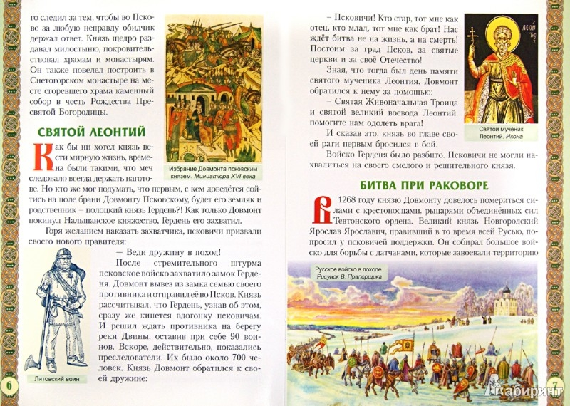 Иллюстрация 1 из 19 для Святой благоверный Довмонт (Тимофей) Князь Псковский | Лабиринт - книги. Источник: Лабиринт