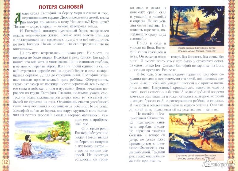 Иллюстрация 1 из 21 для Святой великомученик Евстафий Плакида   Лабиринт - книги. Источник: Лабиринт