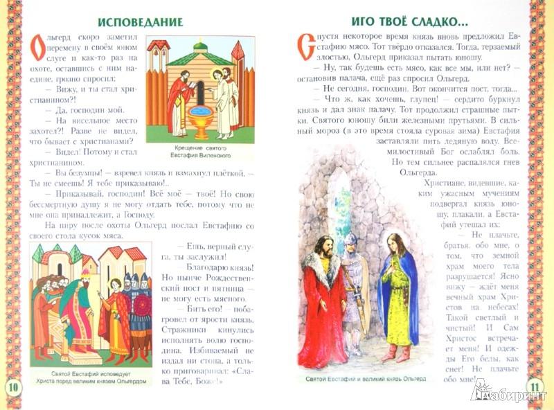 Иллюстрация 1 из 26 для Святые мученики Виленские Антоний, Иоанн, Евстафий | Лабиринт - книги. Источник: Лабиринт