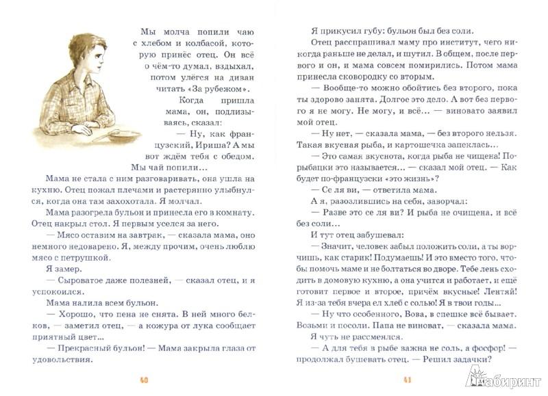 Иллюстрация 1 из 26 для Детям о семье | Лабиринт - книги. Источник: Лабиринт