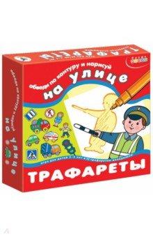 "Трафареты ""На улице"" (2201)"