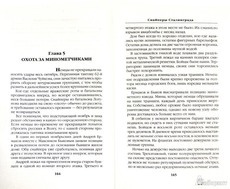 Иллюстрация 1 из 8 для Снайперы Сталинграда - Владимир Першанин | Лабиринт - книги. Источник: Лабиринт