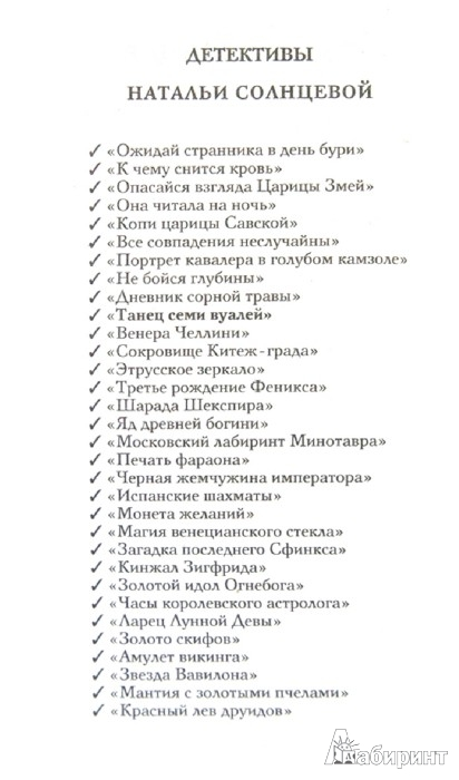 Иллюстрация 1 из 6 для Танец семи вуалей - Наталья Солнцева | Лабиринт - книги. Источник: Лабиринт