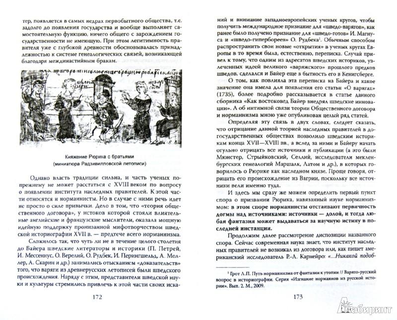 Иллюстрация 1 из 8 для Призвание варягов. Норманнская лжетеория и правда о князе Рюрике - Лидия Грот | Лабиринт - книги. Источник: Лабиринт