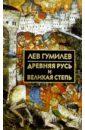 Гумилев Лев Николаевич Древняя Русь и Великая степь