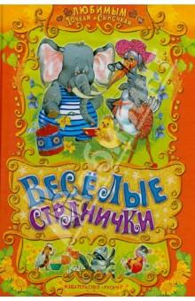 Веселые странички. Русские народные сказки, загадки, считалочки, потешки и песенки