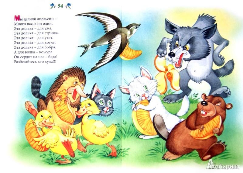 Иллюстрация 1 из 22 для Веселые странички. Русские народные сказки, загадки, считалочки, потешки и песенки | Лабиринт - книги. Источник: Лабиринт