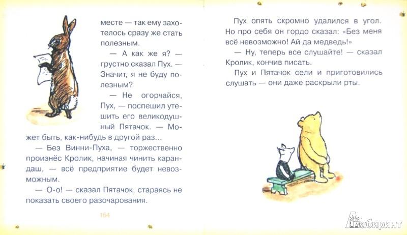 Иллюстрация 1 из 7 для Винни-Пух и все-все-все - Милн, Заходер | Лабиринт - книги. Источник: Лабиринт