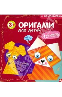 Оригами для детей. 1 ступень. Выпуск 1.