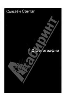 О фотографии - Сонтаг Сьюзен - Издательство Альфа-книга: http://shop.armada.ru/books/366848/