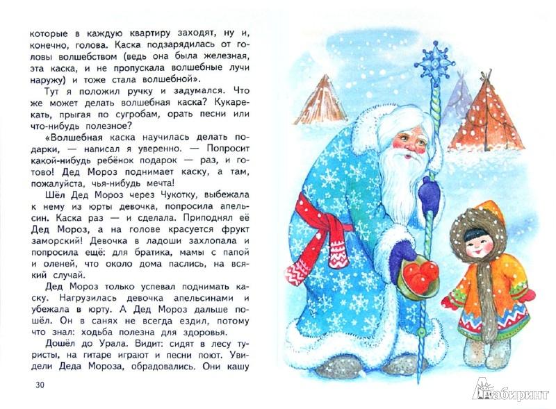Иллюстрация 1 из 19 для Проказник Новый год. Стихи и рассказы - Волкова, Синявский, Липатова | Лабиринт - книги. Источник: Лабиринт