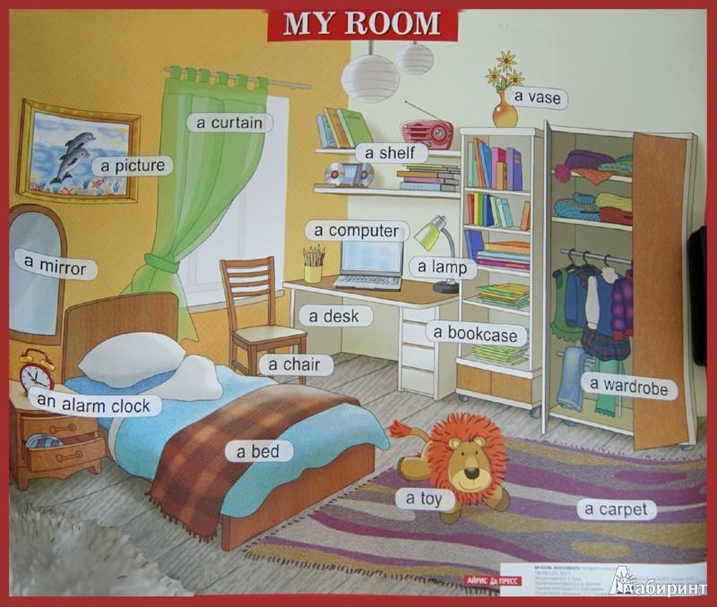 Иллюстрация 1 из 2 для My room. Моя комната. Плакат на английском языке | Лабиринт - книги. Источник: Лабиринт