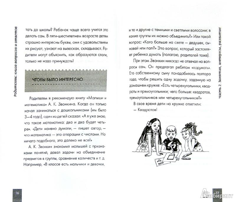 Иллюстрация 1 из 2 для Родителям. Книга вопросов и ответов. Что делать, чтобы дети хотели учиться, умели дружить... - Юлия Гиппенрейтер | Лабиринт - книги. Источник: Лабиринт
