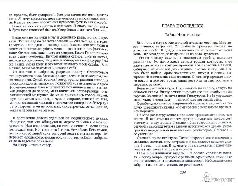 Иллюстрация 1 из 10 для Чингисхан: Повелитель страха. Чужие земли. Солдат неудачи - Сергей Волков | Лабиринт - книги. Источник: Лабиринт