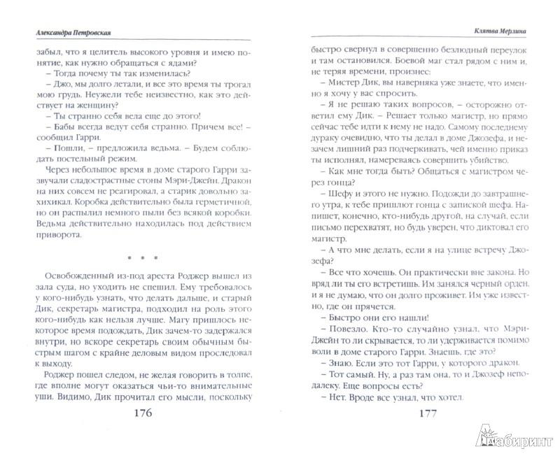 Иллюстрация 1 из 10 для Клятва Мерлина - Александра Петровская | Лабиринт - книги. Источник: Лабиринт