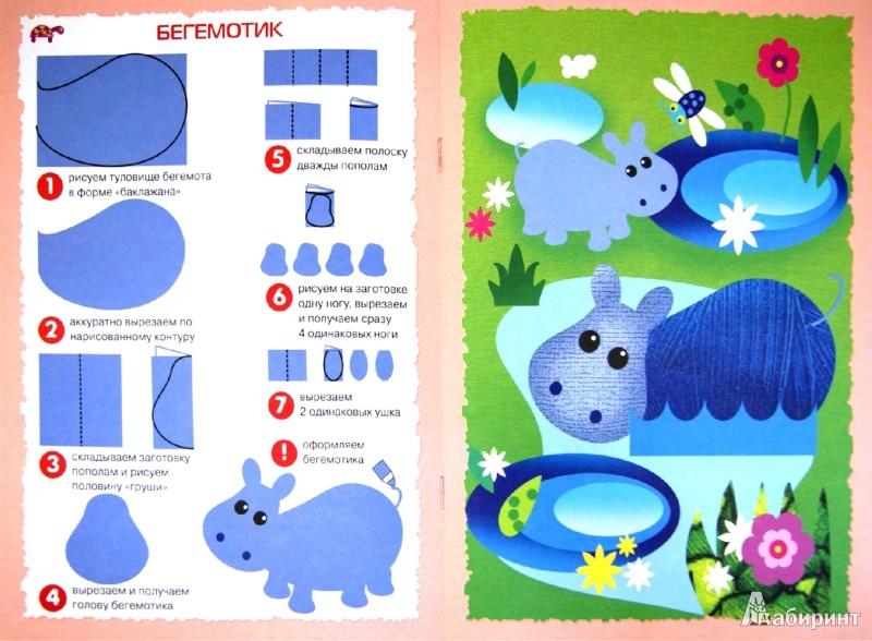 Иллюстрация 1 из 23 для..И бумажный попугай. Аппликация из цветной бумаги - Ирина Лыкова | Лабиринт - книги. Источник: Лабиринт