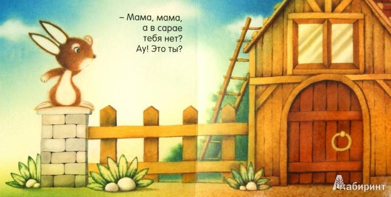 Иллюстрация 1 из 21 для Мама, ты где? - Джулиано Ферри | Лабиринт - книги. Источник: Лабиринт