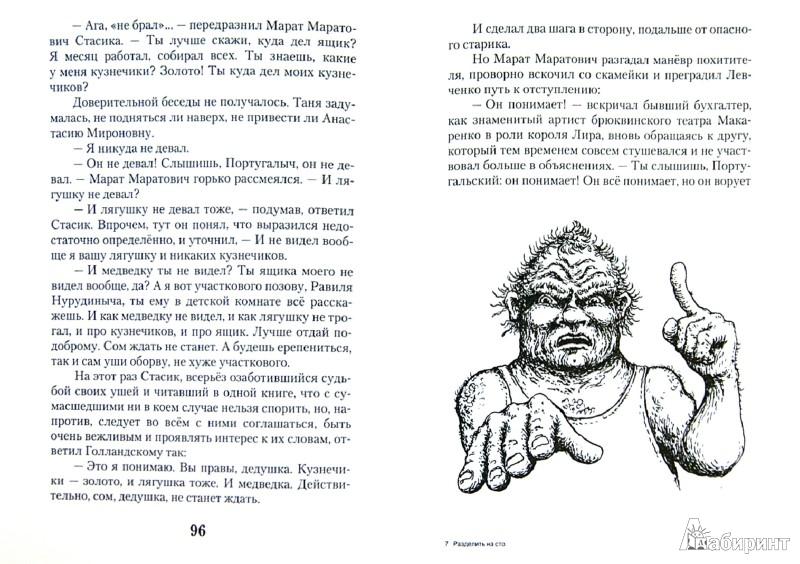 Иллюстрация 1 из 11 для Разделить на сто - Роман Лейбов | Лабиринт - книги. Источник: Лабиринт
