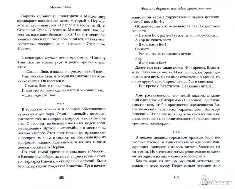 Иллюстрация 1 из 6 для Мелочи архи…, прото… и просто иерейской жизни - Михаил Ардов | Лабиринт - книги. Источник: Лабиринт